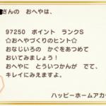 【あつ森】今日はHHAから手紙きてなかった…〇〇飾ったのがいけなかった?【バグ?】【ネタ】(色んなまとめ)