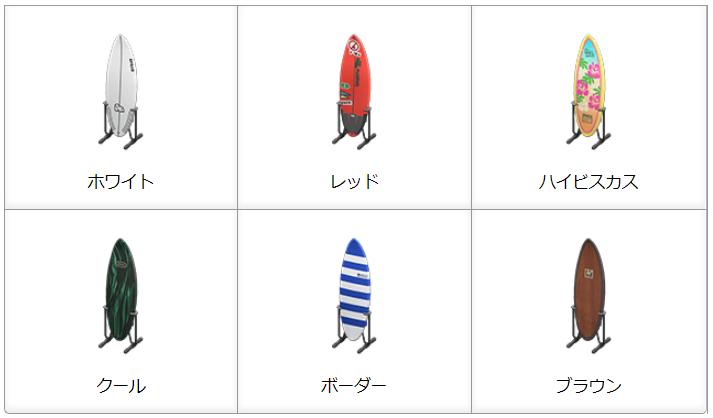 【あつ森】サーフボードのカラバリは6種類!みんなはどれだった?(色んなまとめ)