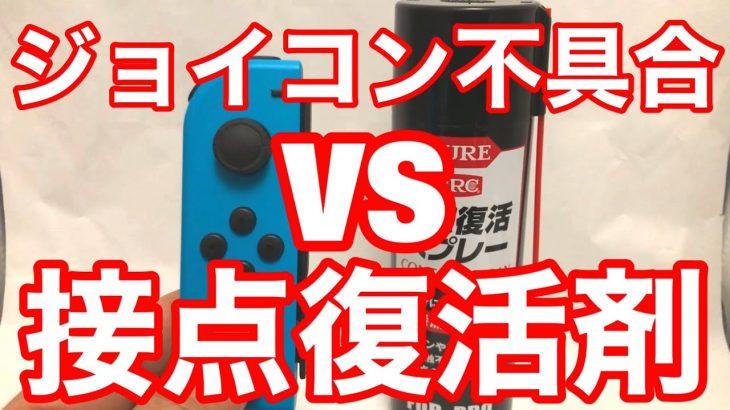 【あつ森】Switchの左スティックがおかしくなった…○○すれば直るかも!!(色んなまとめ)