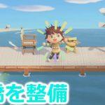 【あつ森】桟橋の周りが島整備で最高になった!!【あつまれどうぶつの森】(みねっと)