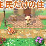 【あつ森】日本一有名なリス島の住宅街を目指して大型整備を始めます!【あつまれどうぶつの森】(みねっと)