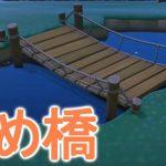 【あつ森】森エリアに欠かせない斜め橋を作ってみた【あつまれどうぶつの森】(みねっと)