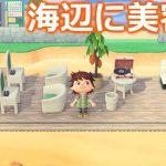【あつ森】海辺に夏の雰囲気いっぱいの美容院ができました【あつまれどうぶつの森】(みねっと)