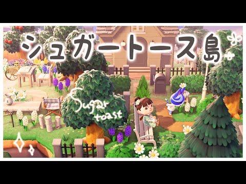 【あつ森】シュガートース島の夢公開しました!【あつまれどうぶつの森】【実況】(くるみ)