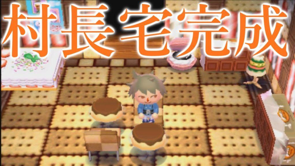 【とび森】amiiboカードと高級グレース家具を使って部屋が全て完成した!【PART254】(みねっと)