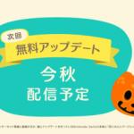 【あつ森】秋にもアプデがあるなんて、まだまだ楽しめるわ(色んなまとめ)