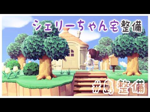 【あつ森】シェリーちゃんのお家周りを整備!【あつまれどうぶつの森】【実況】(くるみ)