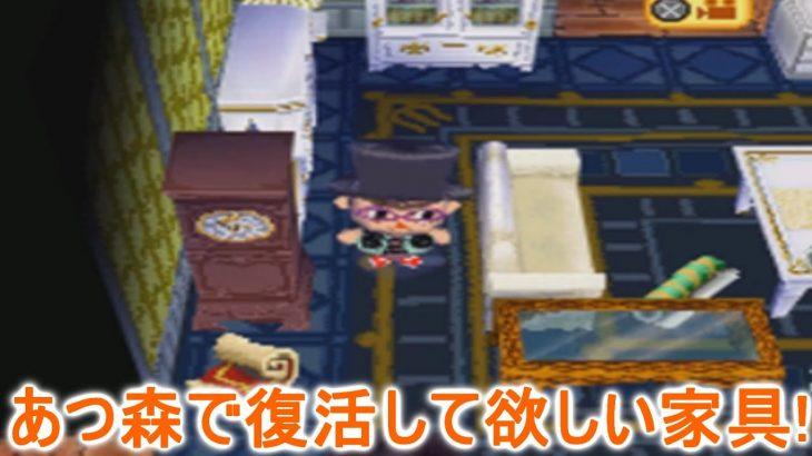 【中古のおい森】みんながあつ森で復活を望んでるシリーズ家具!【おいでよどうぶつの森】(みねっと)