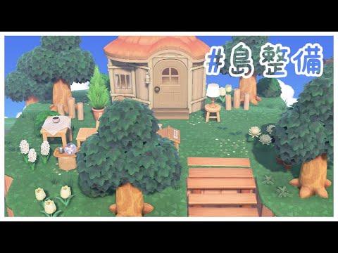 【あつ森】シェリーちゃんのお家周りが完成!【あつまれどうぶつの森】【実況】(くるみ)