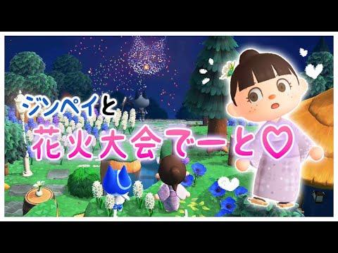 【あつ森】ジンペイと花火大会デート♡【あつまれどうぶつの森】【実況】(くるみ)