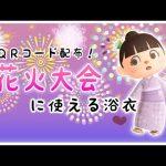 【あつ森】花火大会に使える浴衣のマイデザインを配布!【あつまれどうぶつの森】【実況】(くるみ)
