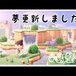 【あつ森】島整備&夢更新!【あつまれどうぶつの森】【実況】(くるみ)