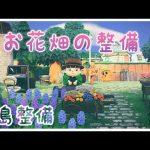 【あつ森】シュガートース島のお花畑を整備*【あつまれどうぶつの森】【実況】(くるみ)
