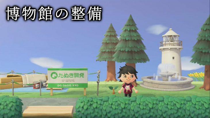 【あつ森】島整備が遂に最終段階!博物館の周りを整備してみた!【あつまれどうぶつの森】(みねっと)