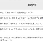 【あつ森】更新データVer1.4.2の配信を開始!土俵バグなどが修正された模様(色んなまとめ)