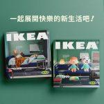 【あつ森】IKEAが『あつまれ どうぶつの森』バージョン2021年カタログを公開(色んなまとめ)