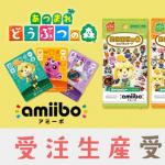 【あつ森】注文してたAmiiboカードが届いた!当たりはどれ?(色んなまとめ)