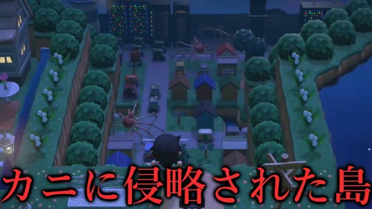 【あつ森】超大型カニに侵略された島がヤバすぎた!?【あつまれどうぶつの森】(みねっと)
