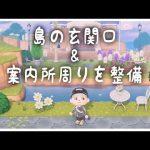【あつ森】島の玄関口と案内所周りを大改造!【島クリエイター】【あつまれどうぶつの森/Animal Crossing】【実況/くるみ/しゃちく/しゃちくるみ】(くるみ)