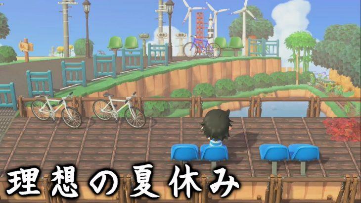 【あつ森】みんなが求めた理想の夏休みを再現した島【あつまれどうぶつの森】(みねっと)