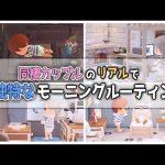 【あつ森】同棲カップルのリアルで独特なモーニングルーティンをあつ森で再現【あつまれどうぶつの森/Animal Crossing】【実況/くるみ/しゃちく/しゃちくるみ】(くるみ)