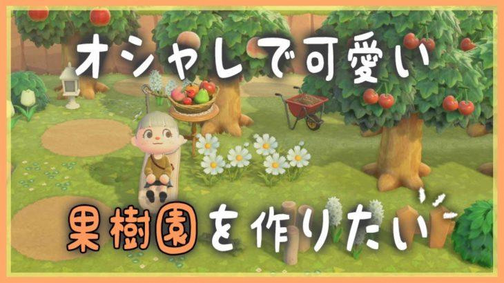 【あつ森】お洒落で可愛い果樹園エリアを制作中*自然溢れるシュガートース島整備生放送!【あつまれどうぶつの森/シュガートース島/びすけっ島/しゃちくるみ/くるみ/ちゃちゃまる/ジャック】(くるみ)