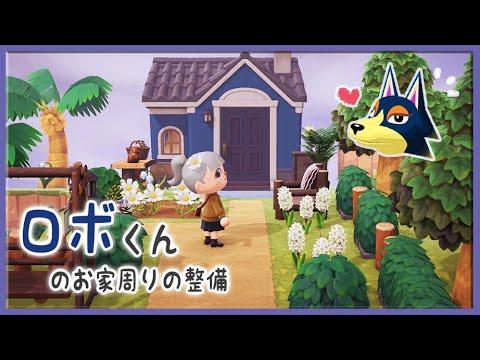 【あつ森】ロボくんのお家周りをお洒落にしたい!大規模島整備の準備【島クリエイター】【あつまれどうぶつの森/Animal Crossing】【実況/くるみ/しゃちく/しゃちくるみ/シュガートース島】(くるみ)