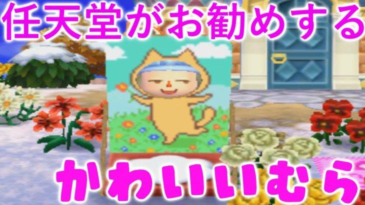 【とび森】任天堂公式がオススメする女の子向けの可愛いぴこぷり村!?(みねっと)