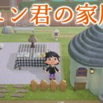 【あつ森】ジュン君の家の周りを島整備!【あつまれどうぶつの森】(みねっと)