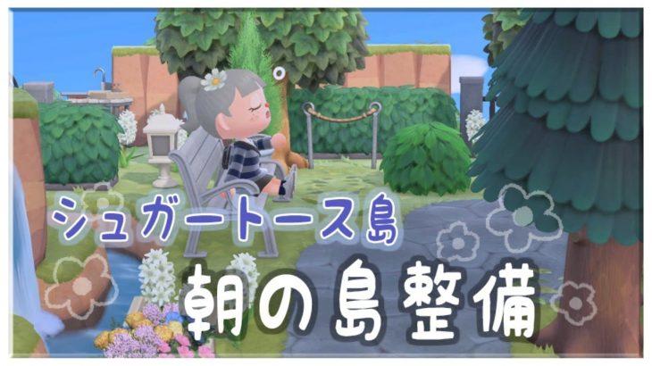 【あつ森】シュガートース島の夢を更新します♪島整備生放送!【あつまれどうぶつの森/シュガートース島/びすけっ島/しゃちくるみ/くるみ/ちゃちゃまる/ジャック】(くるみ)