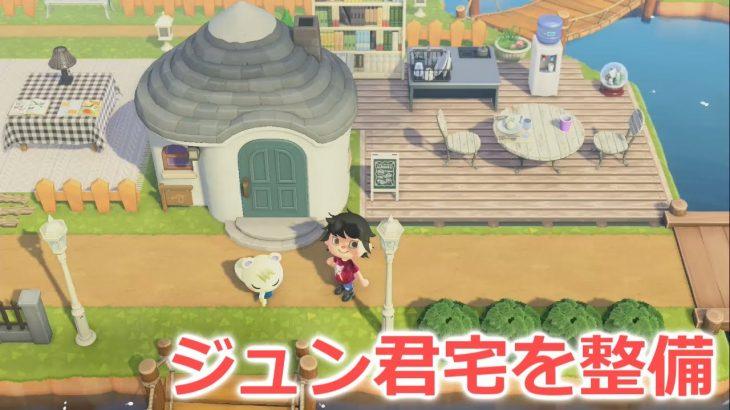 【あつ森】迷走を続けたジュン君の家周りが遂に完成しました【あつまれどうぶつの森】(みねっと)