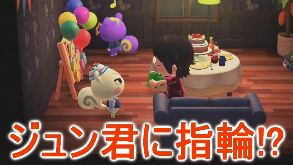 【あつ森】ジュンくんの誕生日に指輪をプレゼントしてみた!?【あつまれどうぶつの森】(みねっと)