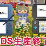 【とび森】3DSが遂に生産終了!長い間お疲れ様でした!【PART257】(みねっと)