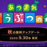 【あつ森】秋アプデは本日10時開始!楽しみな皆さんの反応まとめ(色んなまとめ)