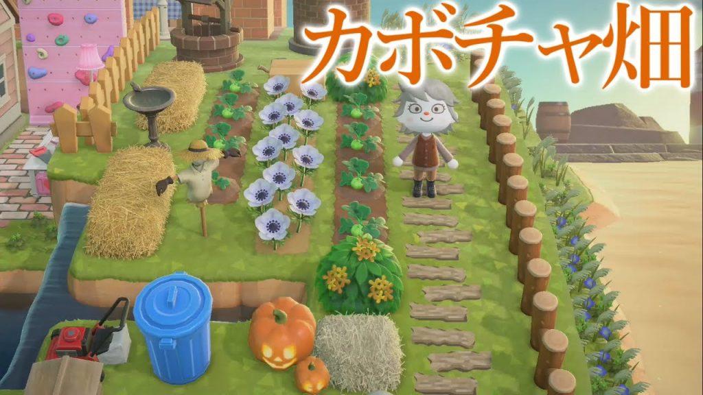 【あつ森】相性抜群!?ハロウィン家具を利用したかぼちゃ畑が最高すぎる!【あつまれどうぶつの森】(みねっと)