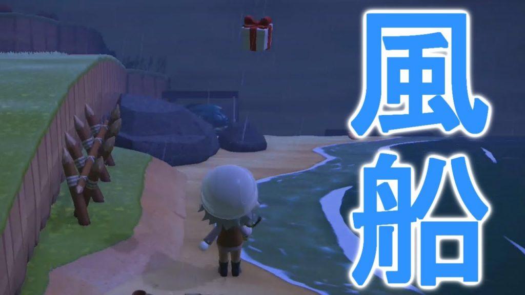 【あつ森】風船から出てくる家具がやばすぎる!?【あつまれどうぶつの森】(みねっと)