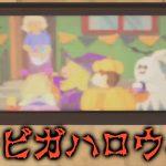 【あつ森】小ネタ!期間限定でテレビがハロウィン仕様に!?【あつまれどうぶつの森】(みねっと)