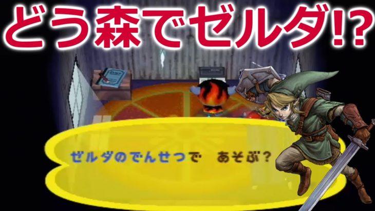 【どうぶつの森+】なぜ!?どう森なのにゼルダの伝説がプレイ出来る!?【PART6】(みねっと)