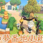 【あつ森】秋の夢番地更新!ハロウィン家具を有効活用したリス島が出来ました!【あつまれどうぶつの森】(みねっと)