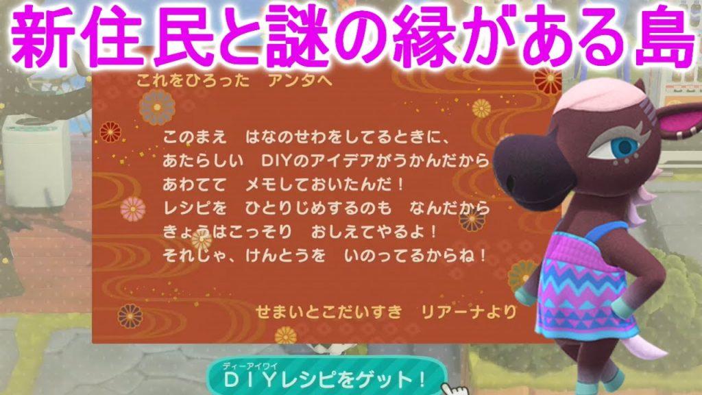 【あつ森】新キャラ達と謎の縁がある俺の島にリアーナからメッセージボトルが届いた!?【あつまれどうぶつの森】(みねっと)