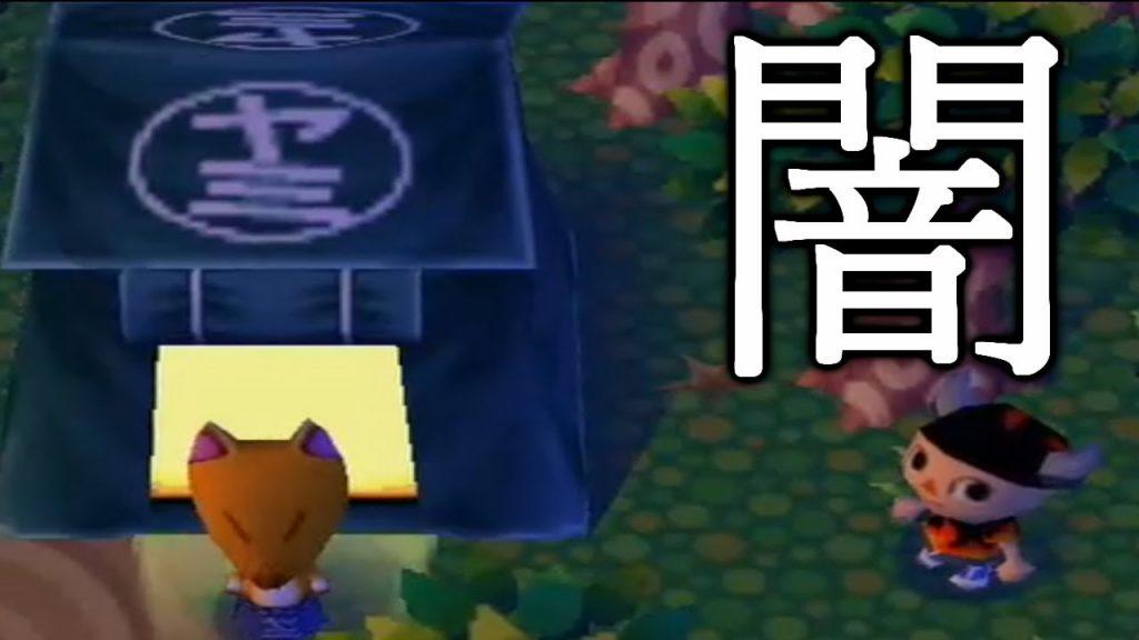 【どうぶつの森+】自分の店に「ヤミ」をつける怪しい商人!?つねきちがやってきた【PART9】(みねっと)