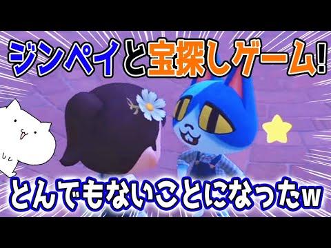 【あつ森】ジンペイと宝探しゲームしたらとんでもないことになった【あつまれどうぶつの森/Animal Crossing】【実況/シュガートース島/くるみ/しゃちく/しゃちくるみ/冬アプデ/アップデート】(くるみ)