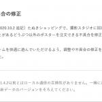 【あつ森】新しい不具合と住民ポスター注文問題について公式がアナウンス!?(色んなまとめ)