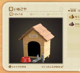【あつ森】犬小屋、キャットタワーとかあるけどペット飼える?←飼えないけど〇〇とかをペットに見立ててるよ(色んなまとめ)