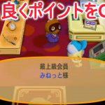 【街森】ついに最上級会員へ!効率良くタヌキポイントをGETする方法!【PART82】(みねっと)