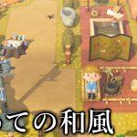 【あつ森】和風家具に縁がない男が初めて和風エリアを作ってみた【あつまれどうぶつの森】(みねっと)