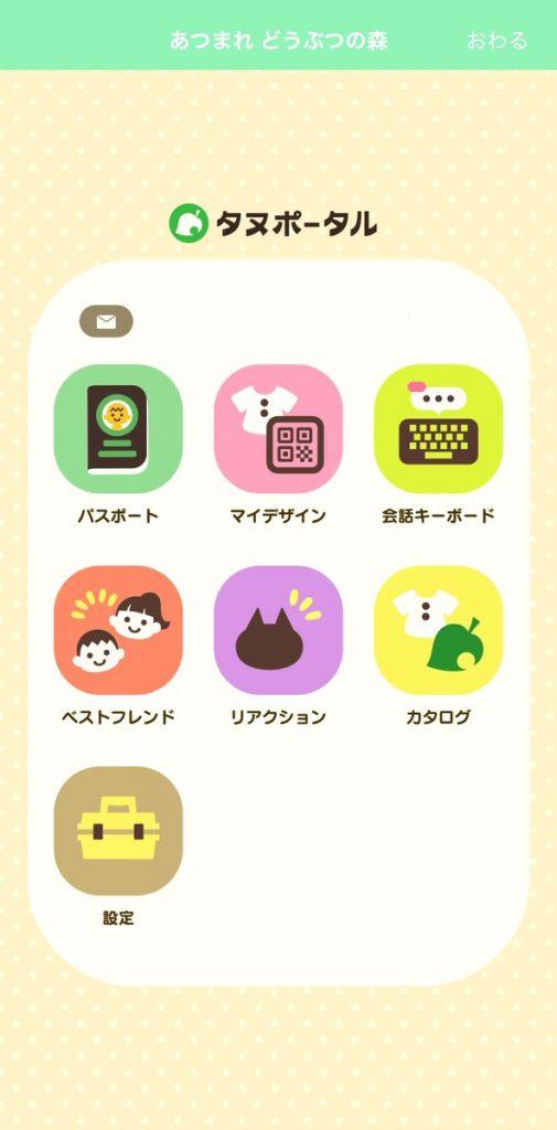 【あつ森】スマホアプリの「タヌポータル」が更新!スマホで入手済みのアイテムの検索や確認ができるように!!(色んなまとめ)