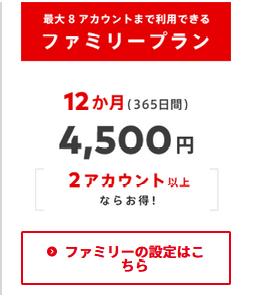 【あつ森】Nintendo Switch OnlineのファミリープランはSwitch別でも遠方でも家族でなくても加入可能【再掲】(色んなまとめ)