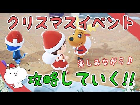 【あつ森】クリスマスイベントを楽しみながら攻略していく!【あつまれどうぶつの森/Animal Crossing】【実況/シュガートース島/くるみ/しゃちく/しゃちくるみ/アップデート/冬アプデ】