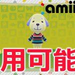 【あつ森サブ】遂にamiiboの使用が可能に!一番最初に呼んだ住民はまさかのバニラ!?【あつまれどうぶつの森】